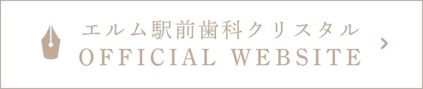 エルム駅前歯科クリスタルOFFICIAL WEBSITE