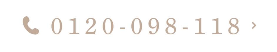 0120-098-118
